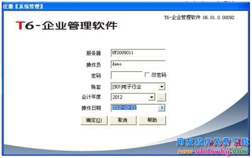 用友T6ERP企业管理软件