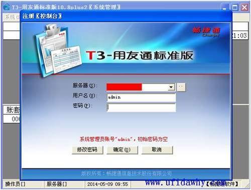 用友通T3标准版10.8plus2财务软件免费试用官方正版下载地址-非破解版