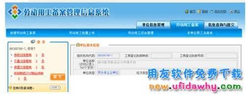 用友劳动合同管理信息系统劳动用工备案系统免费下载