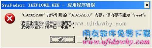 打开畅捷通T+提示:SysFader:IEXPLORE.EXE应用程序错误