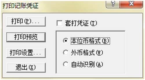 金蝶KIS记账王中会计凭证打印的两种方式有什么不同?