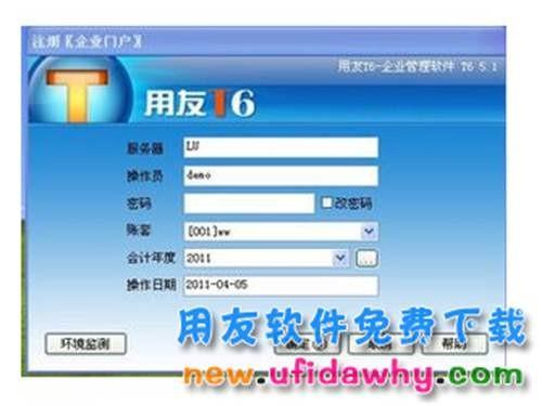 用友T6中小企业管理软件V5.0试用版免费下载