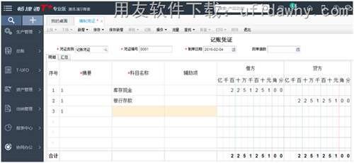 畅捷通T+12.1普及版软件填制凭证界面操作图示