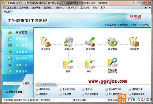 用友T1商贸宝IT通讯版V11.0标准版免费试用官方正版下载地址-非破解版