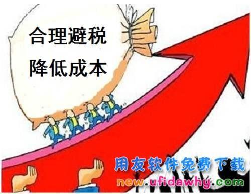 企业合理避税知识大全,避税无忧!