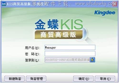 金蝶KIS商贸高级版V6.0免费版下载地址