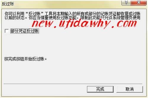 金蝶KIS记账王如何反过账反审核