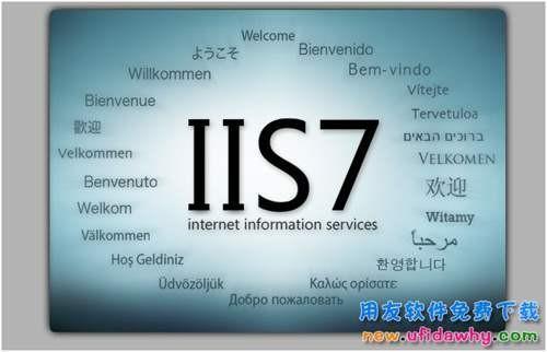 安装用友软件所需的IIS6.0免费下载地址