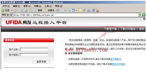 用友T3远程通免费试用官方正版下载地址-非破解版(用友远程接入软件)