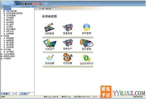 用友T6V3.3中小企业管理软件免费试用官方正版下载地址-非破解版