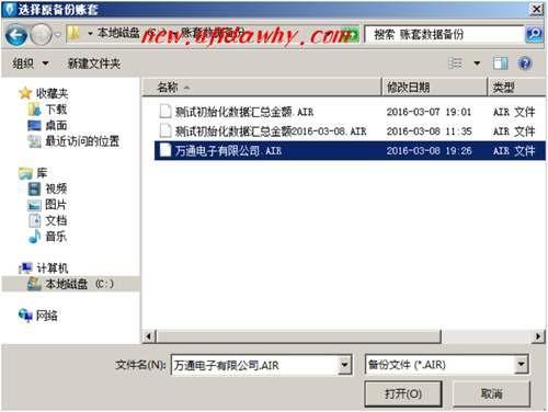 金蝶KIS记账王系统初始化常见问题