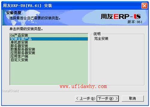 用友U8-U861ERP系统免费下载