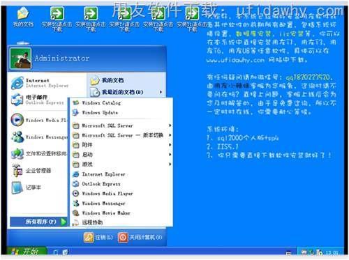 安装好数据库和iis并配置好系统环境的虚拟机下载