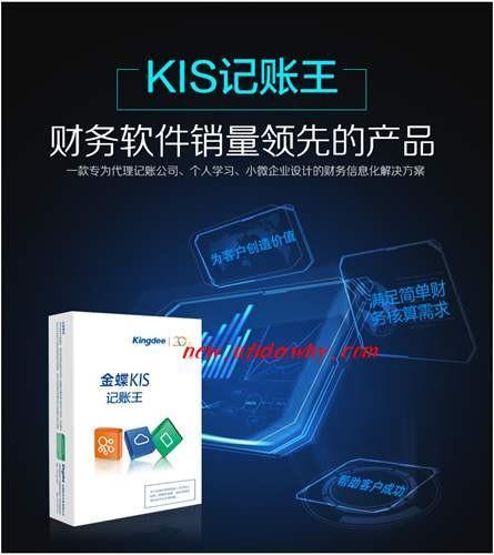 金蝶KIS记账王V10.0软件支持什么版本的操作系统?