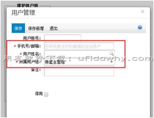 用友畅捷通T+V12.1增加用户为什么一定要用手机号或者邮箱