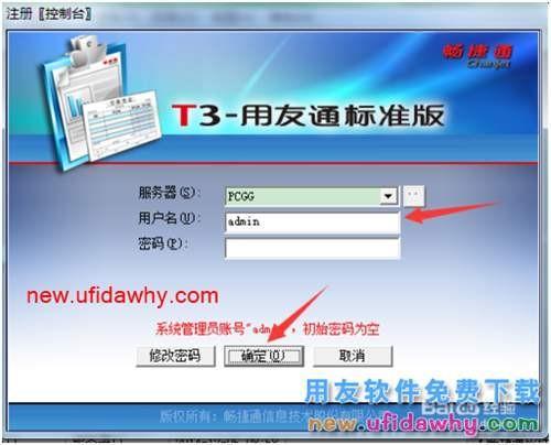 用友T3财务软件如何进行帐套手工备份