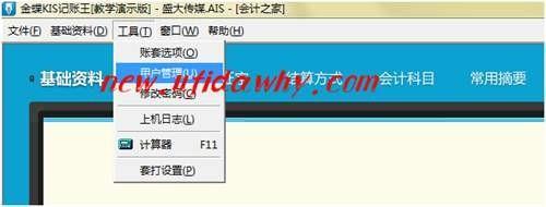 金蝶KIS记账王新增用户组的操作方法和步骤