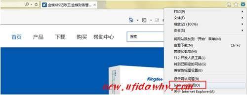 为什么要用IE浏览器激活金蝶记账王?