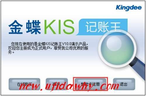 金蝶KIS记账王显示未注册怎么办?