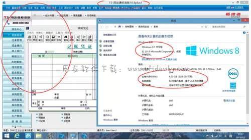 win8.1中文版系统能安装用友T3吗?