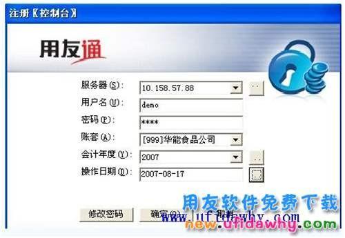 用友通普及版10.3免费下载地址