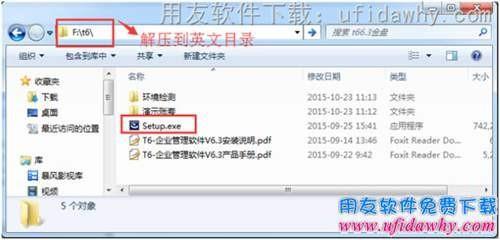 用友T6企业管理软件快速安装方法图文教程