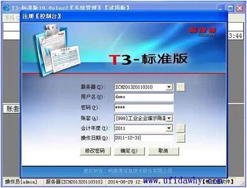 畅捷通T3普及版10.8plus2免费下载