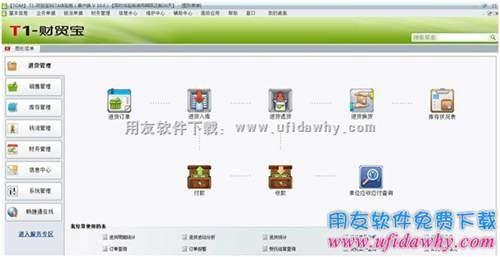 用友T1财贸宝V10.0免费下载及安装教程