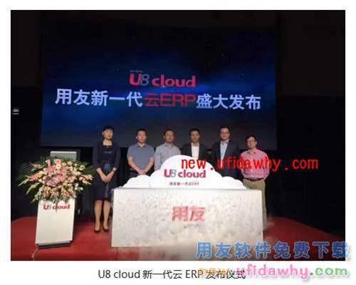 用友U8 cloud免费试用版下载地址_用友新一代云ERPU8 Cloud下载