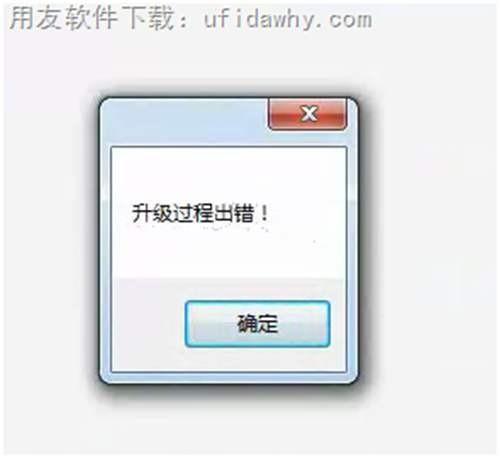 安装用友畅捷通T+时提示:升级过程出错?