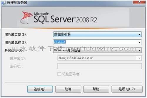 用友SQL2008R2简版数据库一键安装包免费下载及安装教程