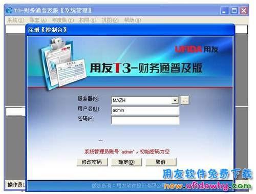 畅捷通T3用友通普及版试用版下载地址