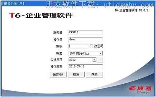 用友T6V6.5企业管理软件免费试用版下载地址