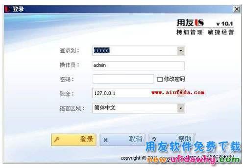 用友U8最新版U8V10.1版本免费下载