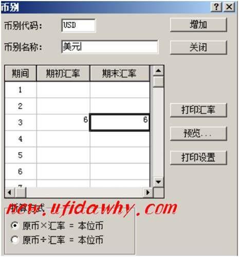 金蝶KIS记账王企业建账的初始资料怎么设置
