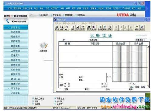 用友财务软件畅捷通T3用友通标准版试用版