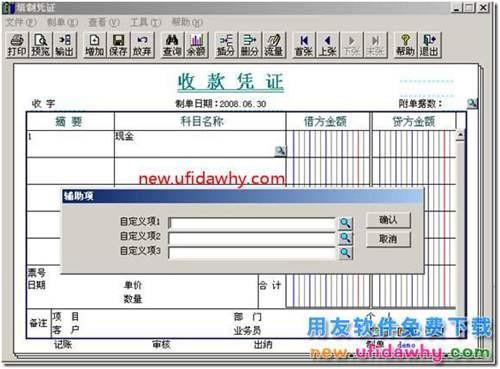 用友T3软件填制凭证可不可以录入自定义项?