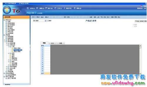 用友T6跨账套查询插件V5.0试用版