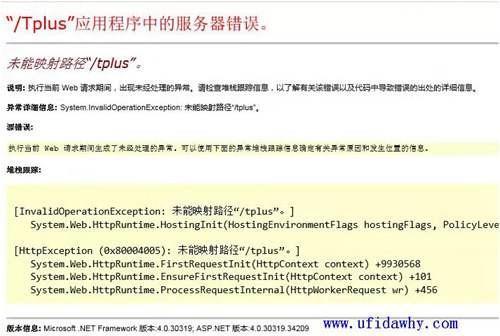 """Tplus""应用程序中的服务器错误?未能映射路径""TPLUS"""