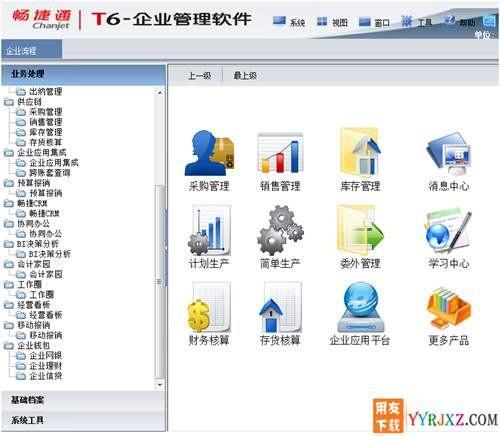 用友T6V6.1企业管理软件免费试用官方正版下载地址-非破解版