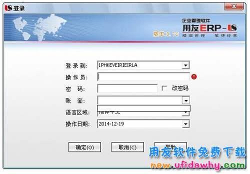 用友财务软件U871ERP免费下载地址