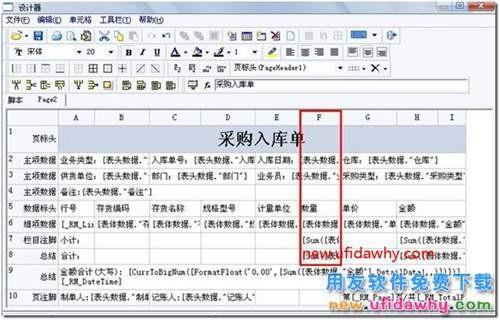 用友T3软件新打印套打时单据格式偏移怎么调整?