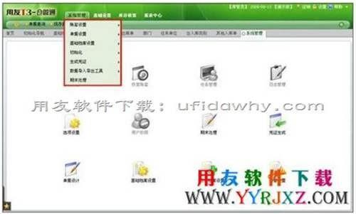 用友畅捷通T+仓管通标准版11.0(限量版)免费下载地址