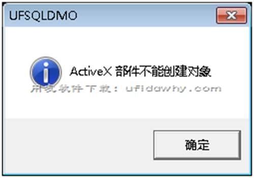 Win10安装用友T3后报错ACTIVEX 部件不能创建对象?