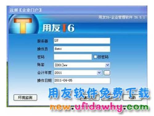 T6中企业管理软件教育专版T6V5.0试用版