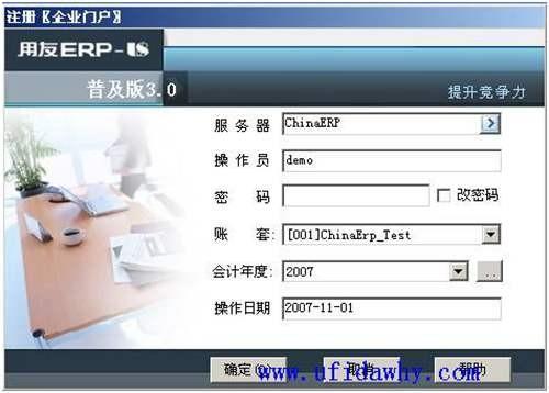 用友U83.0普及版安装金盘免费试用官方正版下载地址-非破解版