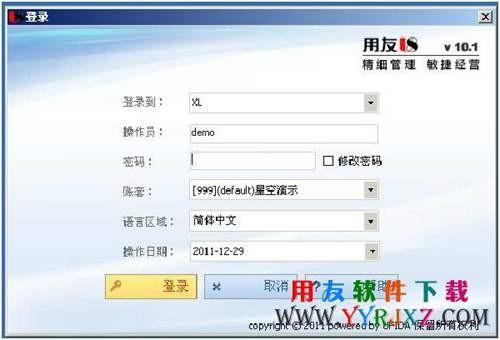 用友u8v10.1erp系统安装金盘免费试用官方正版下载地址-非破解版