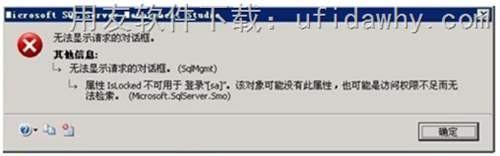 """用友软件客户端登录时提示属性IsLocked不可用于登录""""[sa]"""""""