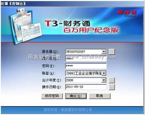 畅捷通T3财务通百万用户纪念版免费下载及安装教程