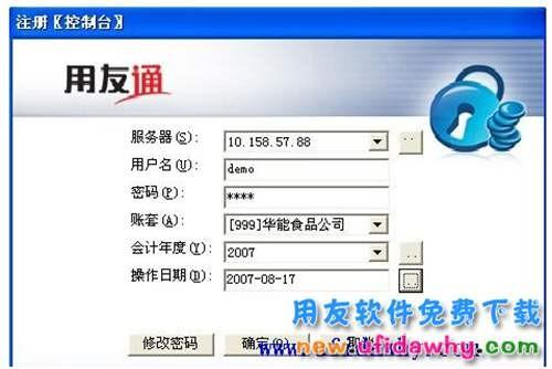 用友财务软件用友通普及版10.1免费下载地址